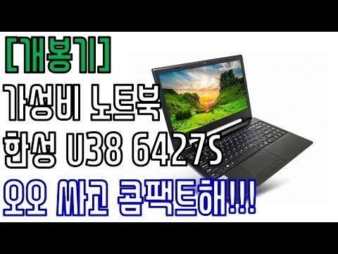 [개봉기] 콤팩트한 가성비 노트북 - 한성컴퓨터 U38 ForceRecon 6427S (SSD 120GB)