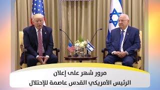 مرور شهر على إعلان الرئيس الأمريكي القدس عاصمة للإحتلال