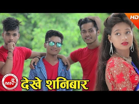 New Lok Dohori 2074/2017   Dekhe Sanibar -...
