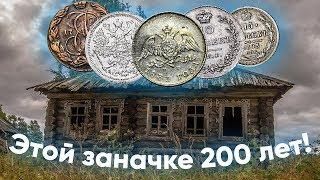 Заброшенный дом 1800-х годов. Масонское серебро лежало между старых кирпичей