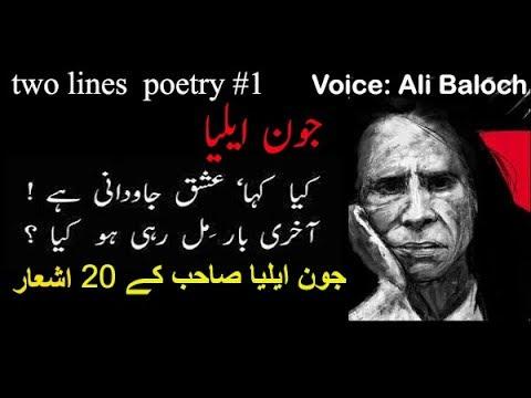 Jaun Elia Top 2 Lines Poetry 2018 | best 2 two line poetry ...