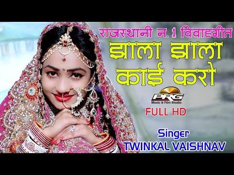 Vivah Geet - Jhala Jhala Kai Karo   Banna Banni Geet 2018   Rajasthani Song FULL HD  C.S.P.MUSIC /