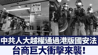 港版國安法 台商衝擊影響三面向 關鍵一次看|新唐人亞太電視|20200531