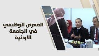 المعرض الوظيفي في الجامعة الاردنية