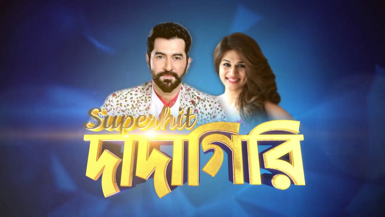 Dadagiri With Jeet | Dadagiri Unlimited Season 8 | Episode - 03 | Promo |  Watch Full Episode On ZEE5