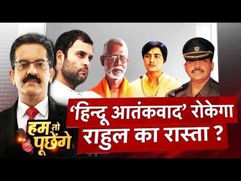 Hum To Puchenge | हिन्दू आतंकवाद रोकेगा Rahul का रास्ता ? | Shivraj Patil Live | News18 India