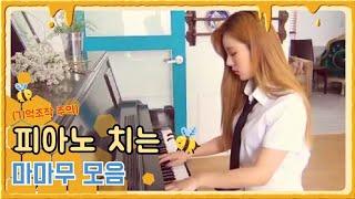 피아노 치는 마마무 모음 mamamoo playing the piano