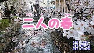 『二人の春』原田悠里 カラオケ 2019年令和元年4月10日発売