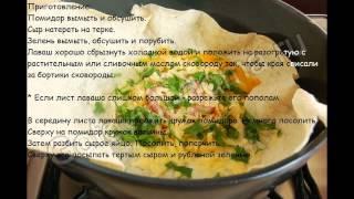 """Рецепты вторых блюд:Горячая закуска  в лаваше или """"Ёлка"""""""