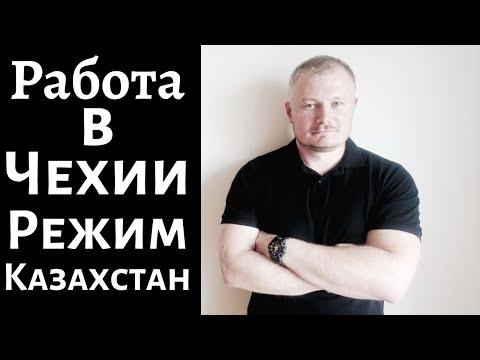 Работа в Чехии для граждан Казахстана