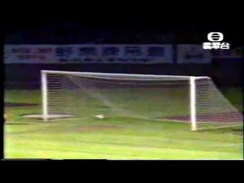 【懷舊足球系列】519 世界杯外圍賽 中國1:2香港 全場精華