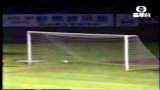 懷舊足球系列 519 世界杯外圍賽 中國1 2香港 全場精華