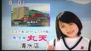 魚河岸丸天 ・香坂みゆきと早見優の愛犬生活 のCM2本となります.