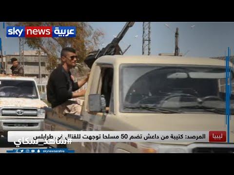 تركيا تنقل عناصر داعش من سوريا للقتال في ليبيا  - نشر قبل 4 ساعة
