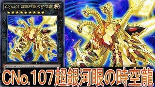 【遊戯王ADS】CNo.107 超銀河眼の時空龍【ゆっくり実況】 ---...