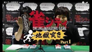 ゲストの方々がオンライン麻雀ゲーム「雀シティ」を打っているところを ...