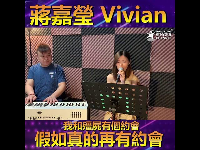 💕💕蔣嘉瑩 Vivian 假如真的再有約會