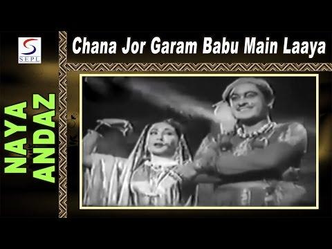 Chana Jor Garam Babu Main Laaya | Shamshad, Kishore @ Naya Andaz | Kishore Kumar & Meena Kumari