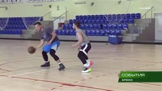 """Баскетбольный """"Брянск"""" готовится к сезону  12 09 18"""
