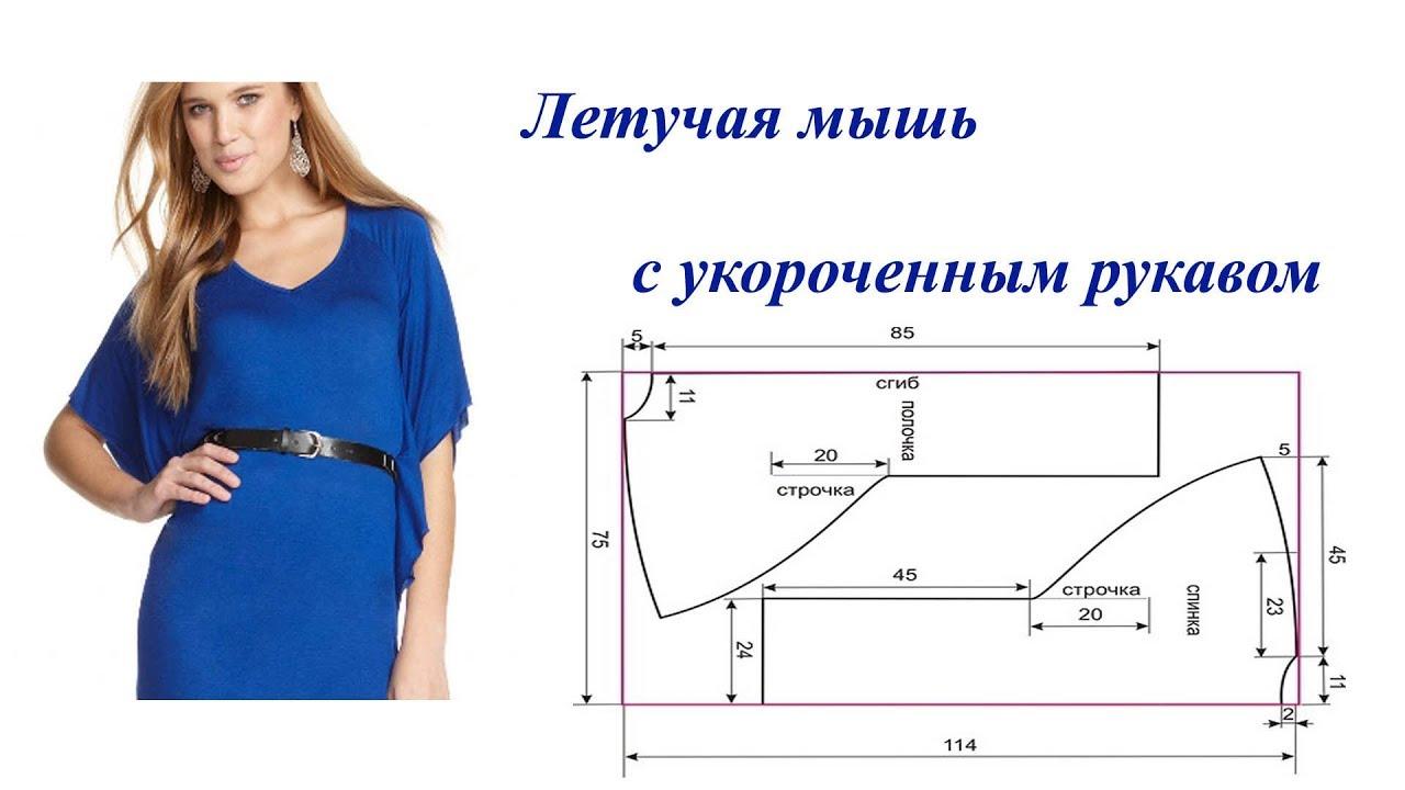 Сшить блузку летучая без выкройки фото 981