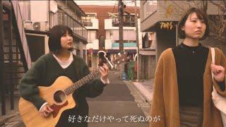 ポンコツのうた/麻緒 Music Video