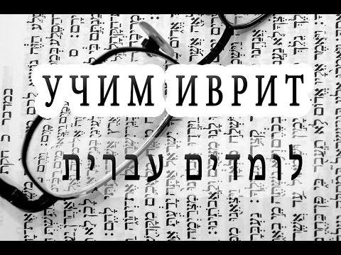 Как на иврите будет до свидания