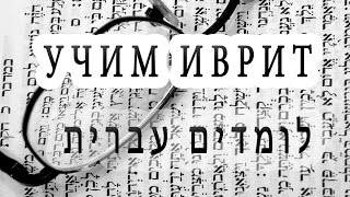 5 ПОЛЕЗНЫХ и КОРОТКИХ слов на иврите | Изучение Иврита