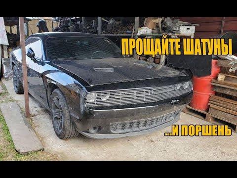 Dodge Challenger 3.6 работает на воде?! Или все таки нет? Ремонт двигателя ч.1.