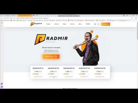 """Как зарегистрироваться на форуме """"RADMIR"""""""