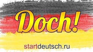 Немецкий для начинающих: doch(, 2014-06-15T00:13:53.000Z)