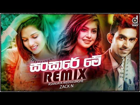 Sansare Me (Remix) - Asanjaya Weerasinghe (Zack N) | Sinhala DJ | Sinhala Remix Songs | DJ Song 2020