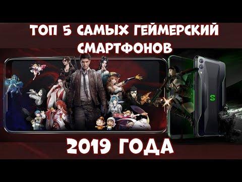 Топ 5 самых геймерских смартфонов 2019 года