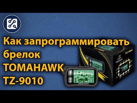 Как запрограммировать брелок TOMAHAWK TZ-9010