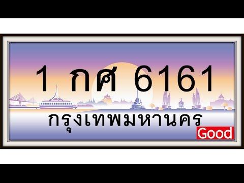 ขายทะเบียนรถ 6161,ขายทะเบียนรถ 6161ราคาถูก