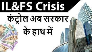 What is IL&FS Crisis ? कर्ज में डूबी गैर-बैंकिंग वित्तीय कंपनी आईएलएंडएफएस का सरकार ने अधिग्रहण किया