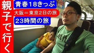 青春18きっぷ①★大阪=東京★親子旅 最短乗り換え thumbnail