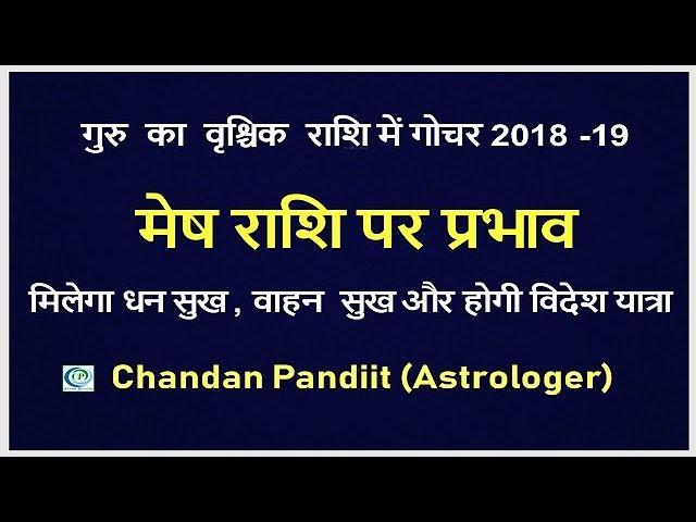 GURU KA GOCHAR 2018-19 (??? ???? ?? ?????? ) BY CHANDAN PANDIIT  FOR CP ASTRO SCIENCE