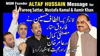 ALTAF HUSSAIN Latest Message 2018