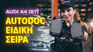Πώς αντικαθιστούμε τακάκια εμπρόσθιοι φρένων σε AUDI A4 B7 Sedan [ΟΔΗΓΊΕΣ AUTODOC]