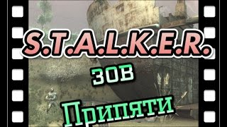 СТРИМ S.T.A.L.K.E.R. Call of Pripyat 6 первый вертолет