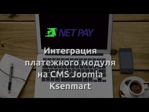 Интеграция платежного модуля на CMS Joomla Ksenmart