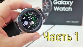 Galaxy Watch – скрытые возможности: часть 1!