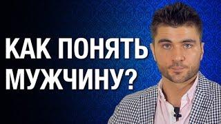 видео Как понять мужчин?