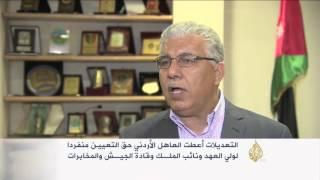 تعديلات دستورية بالأردن تمنح الملك صلاحيات جديدة
