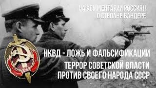Ложь и фальсификации НКВД