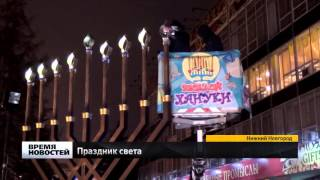 Хануку празднуют в Нижнем Новгороде(, 2015-12-07T10:04:44.000Z)