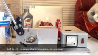 Тест масла Shell Helix (шелл хеликс) 5w40 на трение + присадка Вагнер, часть №1