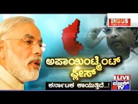 Public TV   Check Bandi: ಅಪಾಯಿಂಟ್ಮೆಂಟ್ ಪ್ಲೀಸ್, ಕರ್ನಾಟಕ ಕಾಯುತ್ತಿದೆ..!   September 14th, 2016