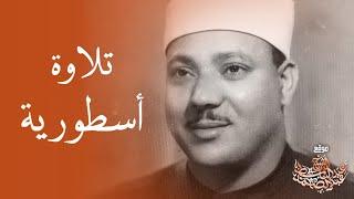 أروع تلاوة للشيخ عبد الباسط عبد الصمد .. إبداع يفوق الخيال