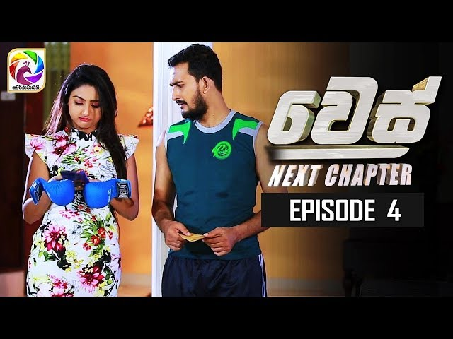 "WES NEXT CHAPTER Episode 04    "" වෙස්  Next Chapter"" සතියේ දිනවල රාත්රී 9.00 ට... ."